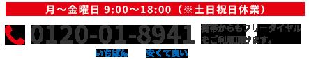 電話番号0120-01-8941
