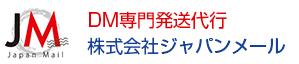 DM発送代行(ダイレクトメール)【DM便が激安の60円代から】