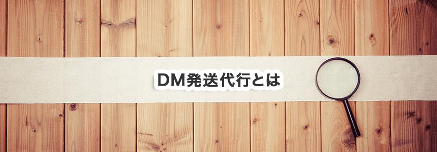 DM発送代行とは